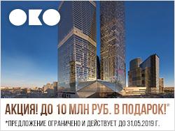 МФК «ОКО». Апартаменты премиум-класса в ЦАО Готовая премиальная отделка. Встроенная